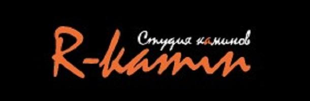 Благодарность компании Р-Камин.