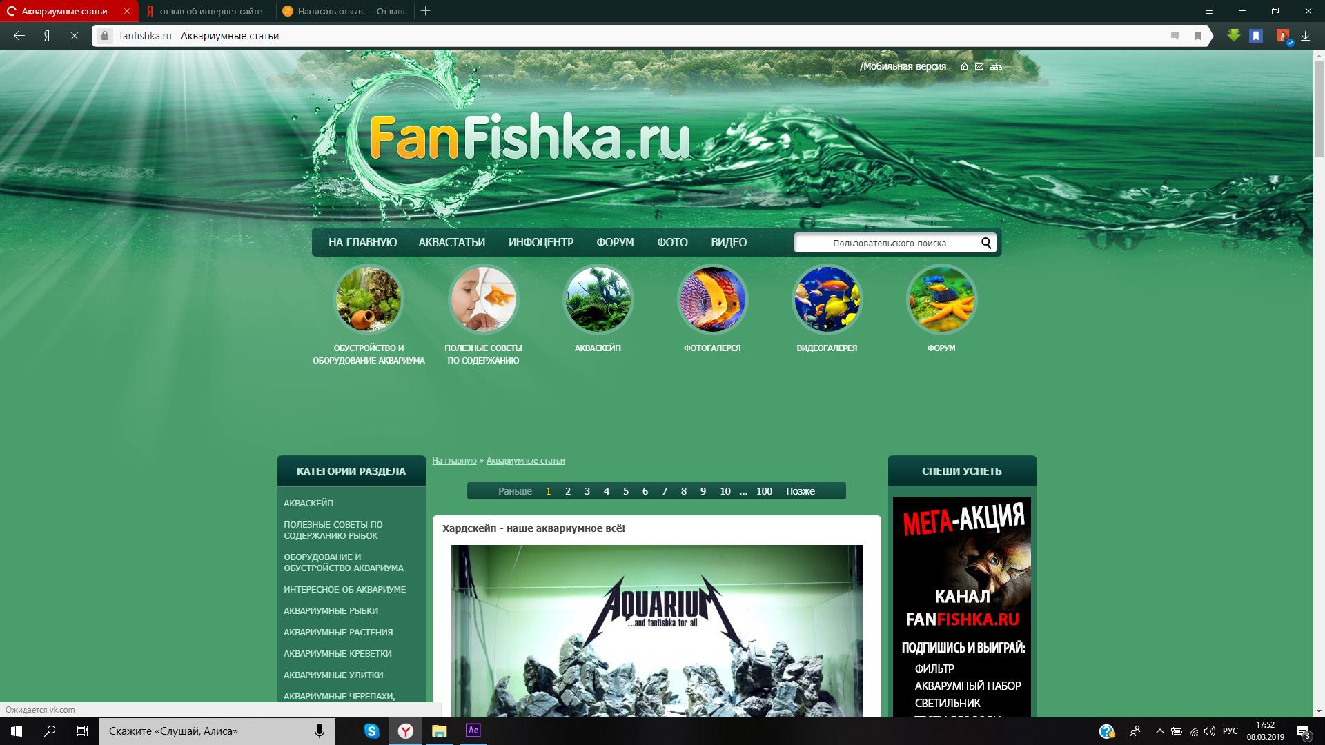Это самый лучший сайт по аквариумистике
